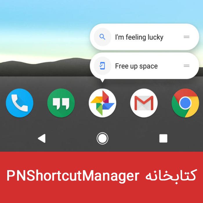 PNShortcutManager | ایجاد شورتکات در همه نسخههای اندروید(B4A)
