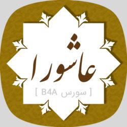 سورس B4A اپلیکیشن زیارت عاشورا با صوت ۱۵ مداح برجسته کشوری