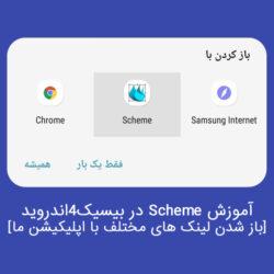 آموزش ویدئویی ساخت Scheme یا URI اختصاصی (ارجاع کاربر به اپلیکیشن) در B4A