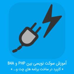 آموزش ویدئویی سوکت نویسی بین PHP و بیسیک۴اندروید