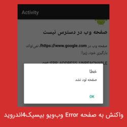 فهمیدن ظاهر شدن صفحه Error در WebView بیسیک۴اندروید