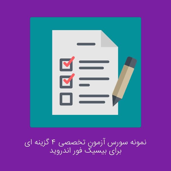 نمونه سورس آزمون چهار گزینه ای برای بیسیک۴اندروید