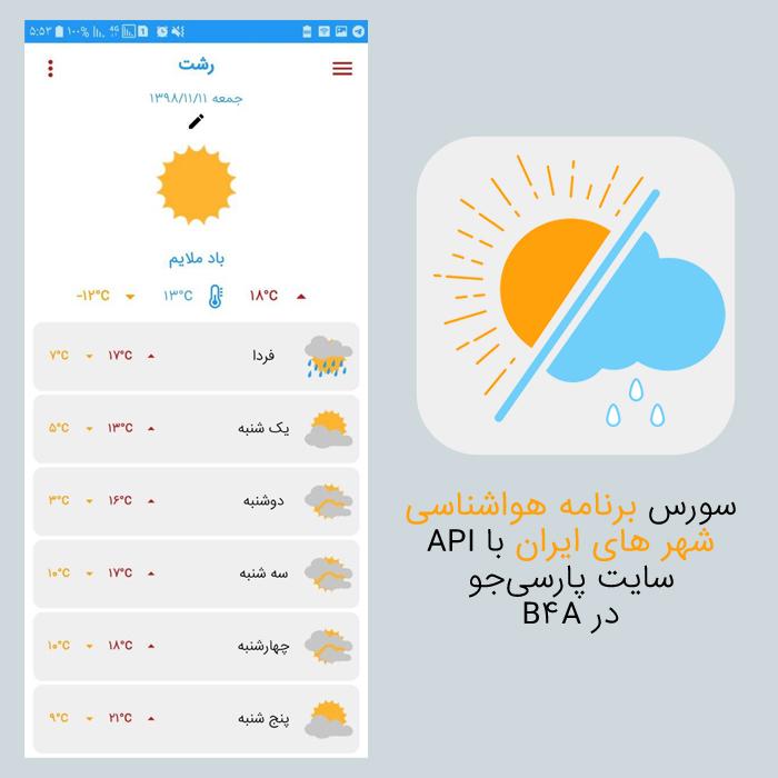 سورس اپ هواشناسی شهرهای ایران با API در بیسیک۴اندروید