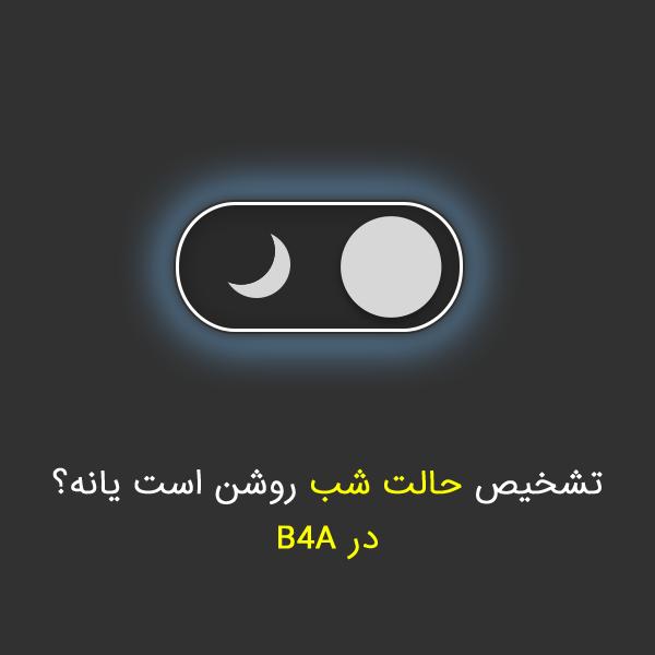 بررسی فعال یا غیرفعال بودن حالت شب(دارک مود) گوشی در B4A