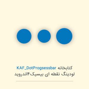 KAF_DotProgsessbarimg