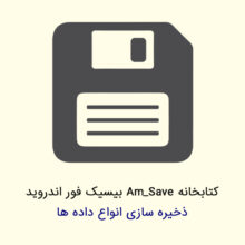 am_save_lib