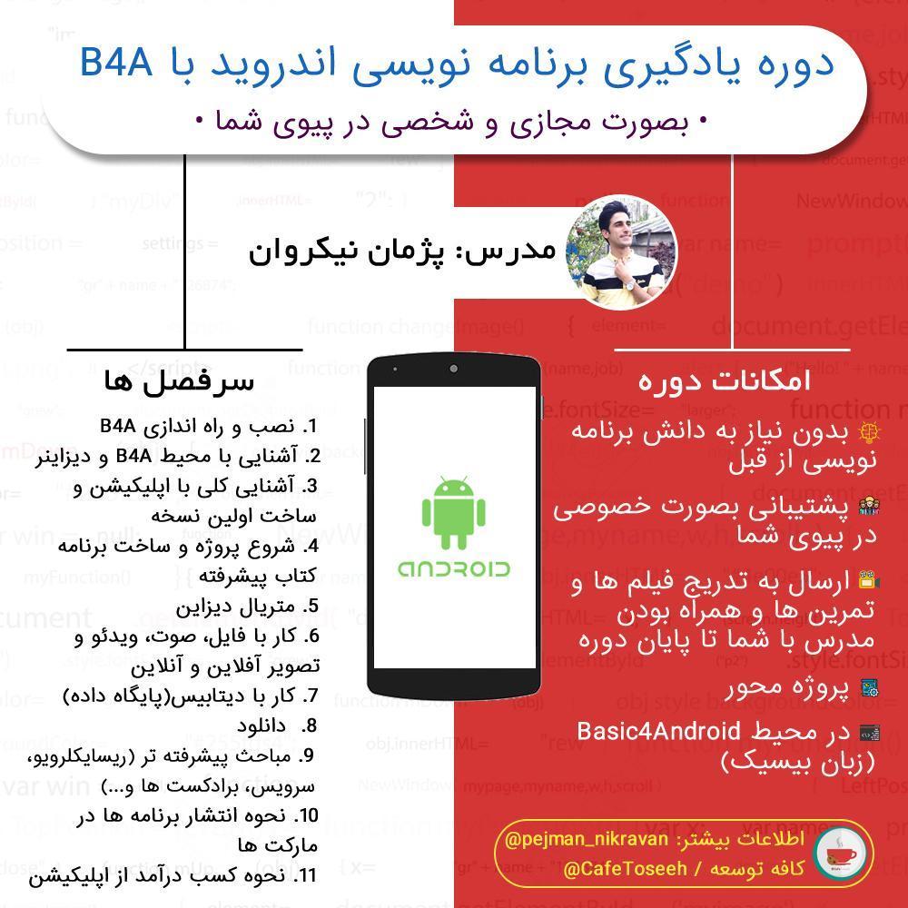 دوره یادگیری برنامه نویسی اندروید با B4A بصورت مجازی-خصوصی