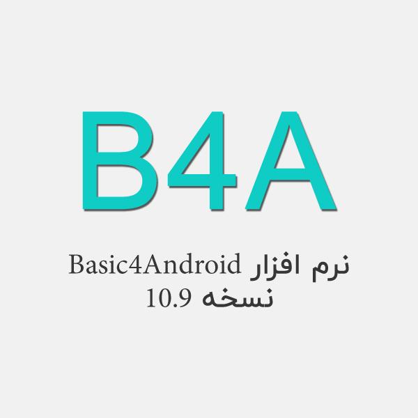 دانلود نرم افزار بیسیک۴اندروید B4A – نسخه ۱۰.۹